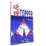 玩转TOPPER