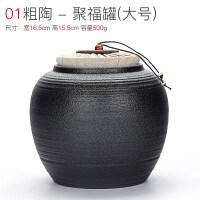 黑白色粗陶茶叶罐大中小陶瓷密封存储存罐茶罐子黑陶普洱茶罐