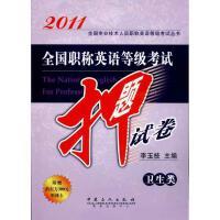 全国职称英语等级考试押题试卷(卫生类) 中国石化出版社