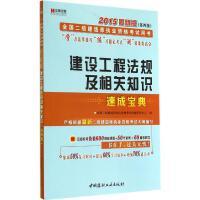 (2015)建设工程法规及相关(*版,第4版)