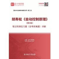 胡寿松《自动控制原理》(第6版)笔记和课后习题(含考研真题)详解