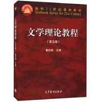 【旧书二手书8成新】文学理论教程第五版第5版 童庆炳 高等教育出版社 9787040425079