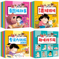 益智训练类全套24册 3-6岁幼儿园宝宝大中小班左右脑智力开发逻辑思维能力培养绘本 专注力注意力观察力训练益智全脑思维游戏书