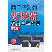 西门子系列变频器及其工程应用(第2版) 李鸿儒 等 机械工业出版社