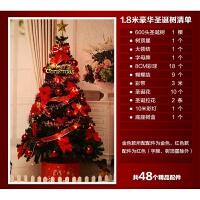圣诞节装饰品圣诞树套餐1.8米家用1.5米圣诞树场景布置圣诞节礼物