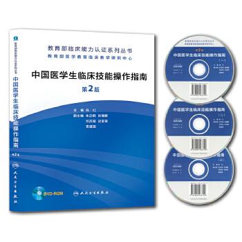 中国医学生临床技能操作指南(第2版)