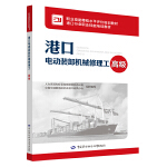 港口电动装卸机械修理工(高级)