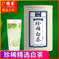 特尊 2018新茶安吉白茶绿茶明前春茶嫩芽炒青茶叶散装包邮100g