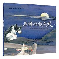 国际大师情商教养绘本馆-最棒的牧羊犬 0-3-6岁幼儿童启蒙早教亲子绘本宝宝睡前故事书