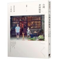 【预订】台湾老屋散策:穿街走巷人文慢旅