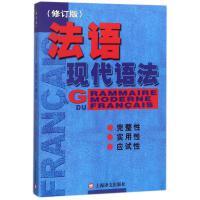 法语现代语法(修订版) 上海译文出版社