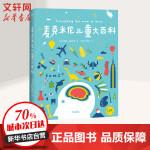 麦克米伦儿童大百科 云南美术出版社