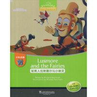 黑布林英语阅读 驼背人拉斯莫尔与小精灵 小学e级4 附光盘