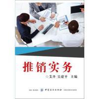 推销实务 艾丹 中国纺织出版社