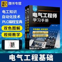 正版 电气工程师学习手册 上 下册 电动机控制线路分析与安装 电气自动化技术电气识图PLC编程学习宝典 电气工程基础知识