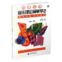 我爱乐理 音乐理论简单学2 琳娜昂著 广西师范大学出版社