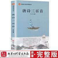 唐诗三百首九年级上册必读当当自营人教版北京时代华文书局
