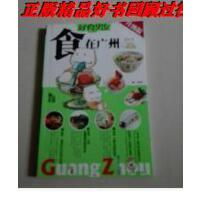 【二手旧书9成新】好食男女・食在广州(升级版)