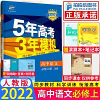 2022版5年高考3年模拟高中语文必修上册人教版 五年高考三年模拟高中语文必修一1新高一上册全解全练五三高中同步练习册