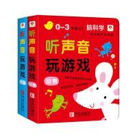 小红花0-3岁婴幼儿脑科学互动发声玩具盒2册听什么声音玩游戏 宝宝头脑潜能开发幼儿早教有声玩具动物交通训练触觉听觉游戏书