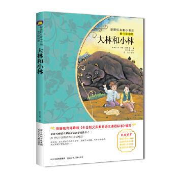 大林和小林 (青少彩绘版 新课标名著小书坊) 继叶圣陶《稻草人》之后中国儿童文学的第二座里程碑,中国原创童话精品之一,豆瓣8.9高评分的经典童话。