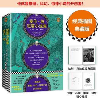 爱伦坡小说精选集(pdf+txt+epub+azw3+mobi电子书在线阅读下载)
