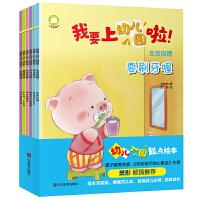 幼儿入园准备起点绘本:我要上幼儿园啦!(6册套装)