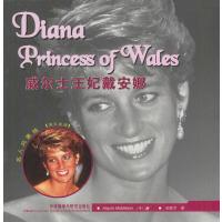 威尔士王妃戴安娜