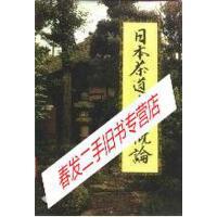 【二手旧书85成新】【正版现货】日本茶道文化概论_滕军著