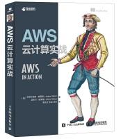AWS云计算实战 人民邮电