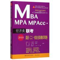 (2018)MBAMPAMPACC经济类联考英语(二)+综合全真模拟8套卷 编者:汪海洋//张党珠//汪学能//肖满红
