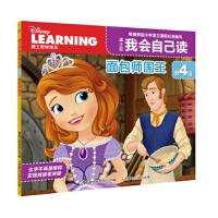 送书签~9787115451514-我会自己读第四级面包师国王(pw)迪士尼,童趣出版有限公司/童趣出版有限公司,人民