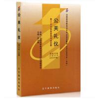 自考教材 0644 00644公关礼仪 2004年版 李兴国 辽宁教育出版社