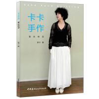卡卡手作・蕾丝物语 张卡 中国建材工业出版社【正版书籍,达额立减】