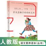 穿浅蓝格子衬衫的太阳 语文素养读本 小学卷2  温儒敏主编