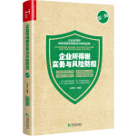 企业所得税实务与风险防控(第三版)
