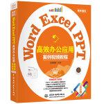 Word Excel PPT 高效办公应用(案例视频教程)