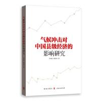 气候冲击对中国县级经济的影响研究 顾海英,李承政 著 9787543230736 格致出版社【直发】 达额立减 闪电发货