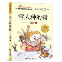雪人种的树(彩图注音版)儿童文学名家名作美绘本金波著正版书籍新华书店畅销书儿童文学