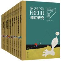 20170604101049898弗洛伊德全集12卷日常生活心理病理学 图腾与禁