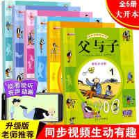 6册全套正版父与子漫画书全集小学生注音版父与子的书1一6年级7-10-12岁大全集看图讲故事说话写话1-2二年级课外书
