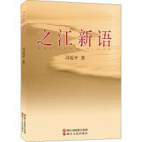 之江新语 浙江人民出版社