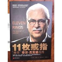 【旧书二手书9品】11枚戒指:禅师菲尔・杰克逊自传:Eleven Rings: The Soul of Success