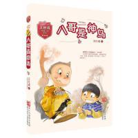 正版-D-王巨成校园小说系列:八哥是神鸟 王巨成 9787534288210 浙江少年儿童出版社