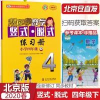 帮你学数学竖式脱式练习册四年级下册北京版