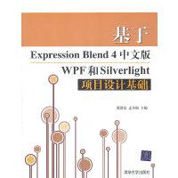 基于Expression Blend 4中文版WPF和Silverlight项目设计基础(配光盘)