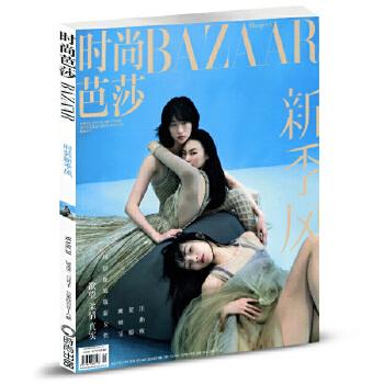 时尚芭莎杂志女士版2019年3月下 超模封面女性尚杂志2018穿衣搭配化妆期刊杂志