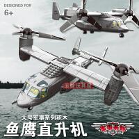 儿童拼插积木军事运输飞机鱼鹰直升机模型国防拼装玩具礼物