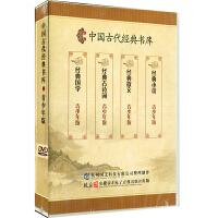 新华书店正版 中国古代经典书库 青少年版DVD
