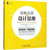 战略创新之设计思维:商学院和设计学院不教你的秘诀 (加)伊卓里斯・穆提(Idris Mootee) 著;姜卉 译